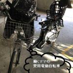 働くママ。電動自転車スタンドが上がらない時の応急修理なら