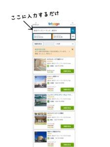 トリバゴ検索結果