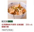 オイシックスゴロっと鮭飯の素