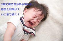 2歳で夜泣きがある男の子。原因と対策は?いつまで続く?