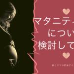妊娠中の体調・体重管理ならオンラインでマタニティヨガがおすすめ