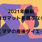 【2021年最新】ヨガマットを選ぶなら*ママの産後ダイエット効果について