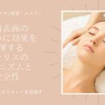 皮膚表面のお悩みに効果を発揮するポラリスのメカニズムと安全性