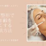 美容整形で肌年齢を若くする美肌方法